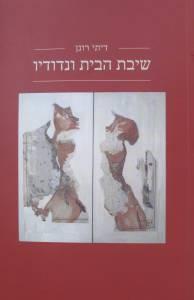 Diti's-book