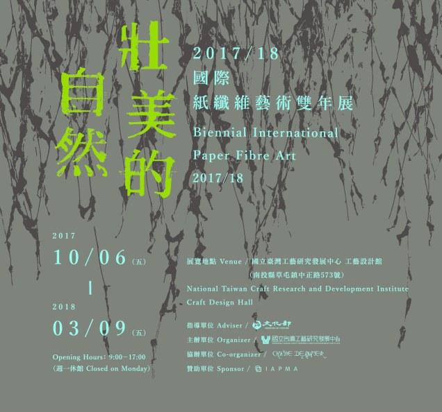 Revised Biennial poster